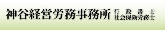 神谷経営労務事務所